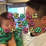 『赤ちゃんはいつからカットできるの?』あっくんの史上最年少カット