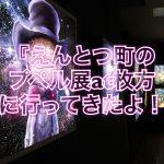 『えんとつ町のプペル展at枚方』に行ってきたよ!5/28までビオルネで開催中!!