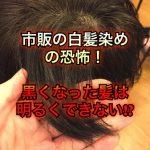 市販の白髪染めカラーの恐怖!黒くなった髪は明るくできない!?