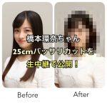 橋本環奈さん自慢の黒髪ロングを25cmカットを生中継で公開!