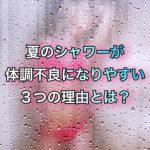 夏のシャワーが体調不良になりやすい3つの理由とは?