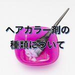 ヘアカラー剤の種類について(医薬部外品・化粧品)