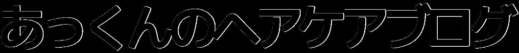 ノンジアミンカラーなど髪と頭皮の悩み解決を得意とする大阪守口千林の美容師あっくんのヘアケアブログ